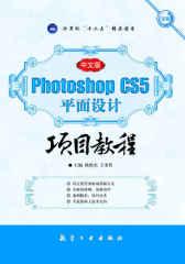 中文版Photoshop CS5平面设计项目教程