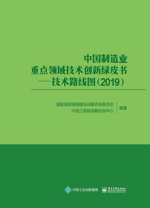 中国制造业重点领域技术创新绿皮书——技术路线图(2019)