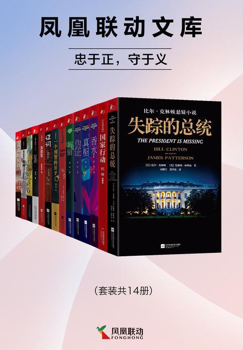 凤凰联动文库:忠于正,守于义(套装共14册)