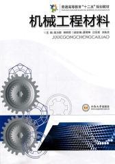 机械工程材料(仅适用PC阅读)