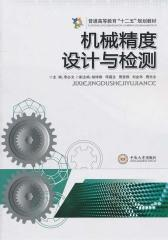 机械精度设计与检测(仅适用PC阅读)
