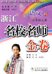 浙江名校名师金卷 语文·三年级上册(仅适用PC阅读)
