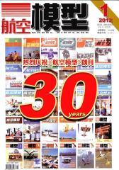 航空模型 月刊 2012年01期(电子杂志)(仅适用PC阅读)