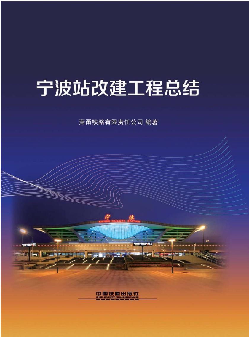 宁波站改建工程总结