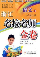 浙江名校名师金卷 语文·二年级上册(仅适用PC阅读)