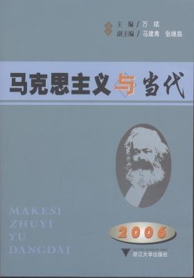马克思主义与当代(2006)