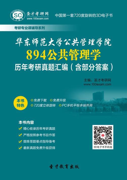 华东师范大学公共管理学院894公共管理学历年考研真题汇编(含部分答案)