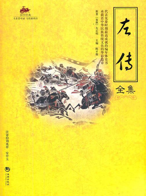 国学经典38:左传全集