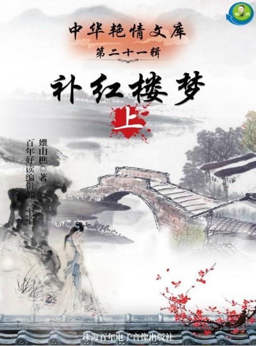 中华艳情文库第二十一辑——补红楼梦(上)