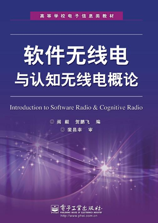 软件无线电与认知无线电概论