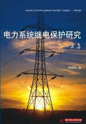 电力系统继电保护研究——文集(仅适用PC阅读)
