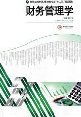 财务管理学(仅适用PC阅读)