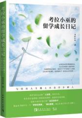 考拉小巫的留学成长日记:写给在人生路上不曾停步的人(试读本)(仅适用PC阅读)