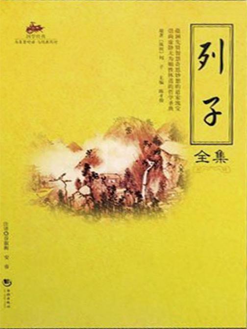 国学经典39:列子全集