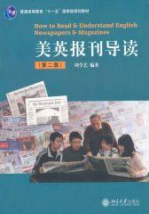 美英报刊导读(第2版)