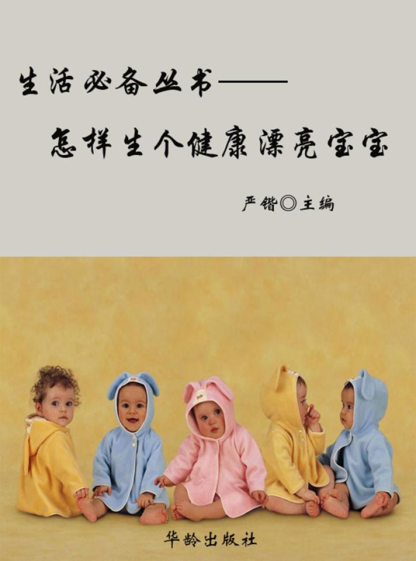 生活必备丛书——怎样生个健康漂亮宝宝