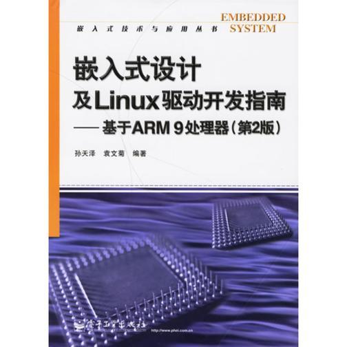 嵌入式设计及Linux驱动开发指南——基于ARM 9处理器(仅适用PC阅读)