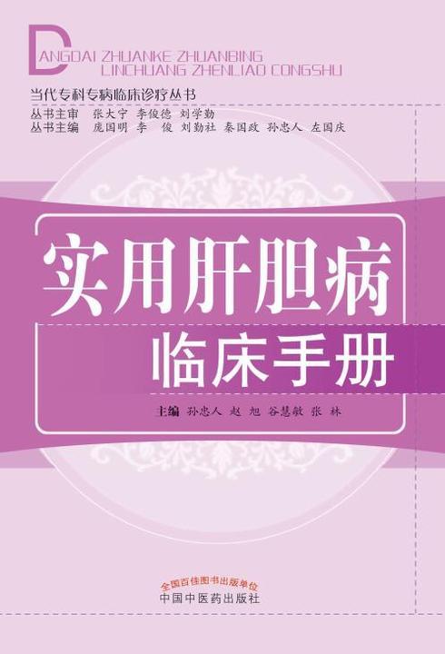 实用肝胆病临床手册