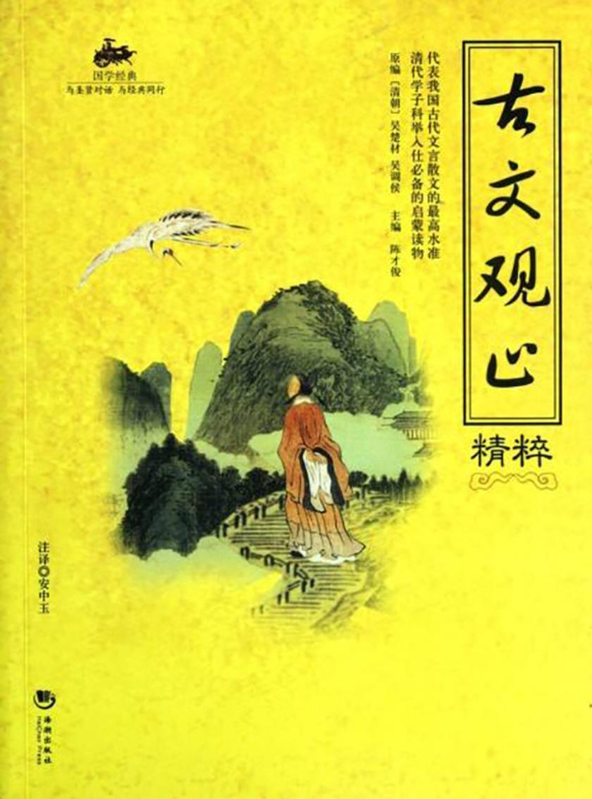 国学经典:古文观止精粹