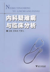 内科疑难病与临床分析