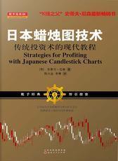 日本蜡烛图技术:传统投资术的现代教程