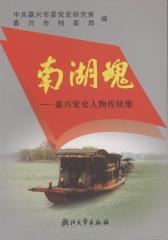 南湖魂——嘉兴党史人物传续集