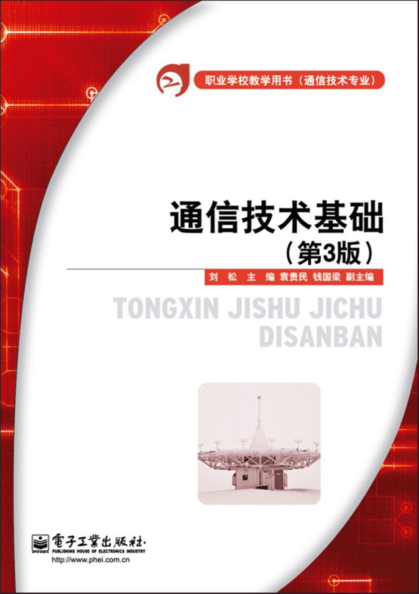通信技术基础(第3版)