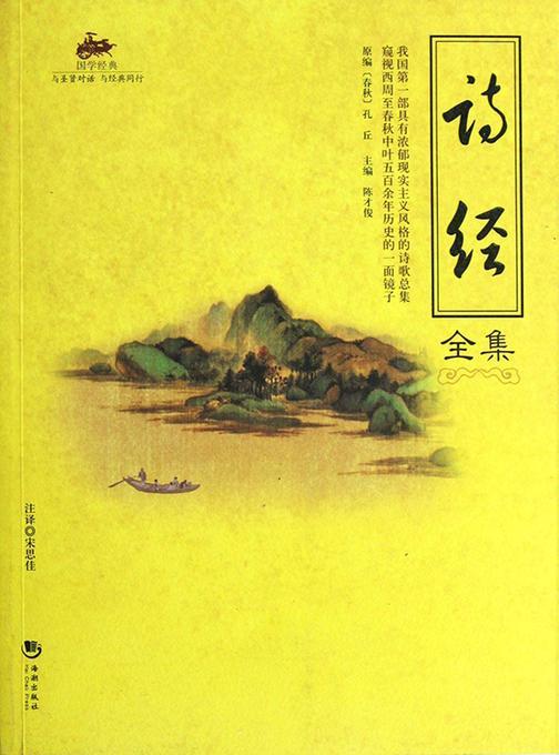国学经典:诗经全集