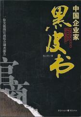 中国企业家黑皮书(试读本)