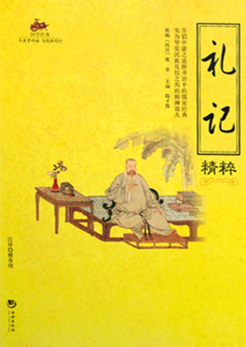 国学经典:礼记精粹