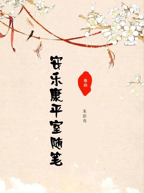 安乐康平室随笔(卷四)