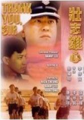 壮志雄心 粤语(影视)