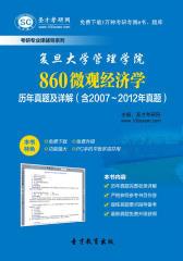 圣才学习网·复旦大学管理学院860微观经济学历年真题及详解(含2007~2012年真题)(仅适用PC阅读)