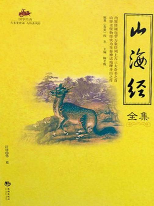 国学经典45:山海经全集