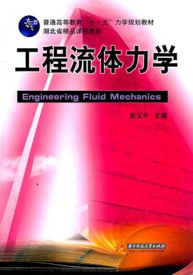 工程流体力学(仅适用PC阅读)
