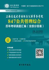 上海交通大学国际与公共事务学院847公共管理综合历年考研真题汇编(含部分答案)
