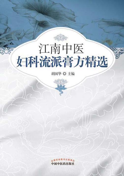 江南中医妇科流派膏方精选