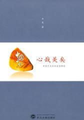 心哉美矣——中国艺术里的道悟禅韵