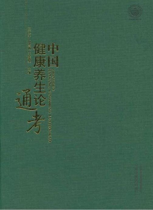 中国健康养生论通考