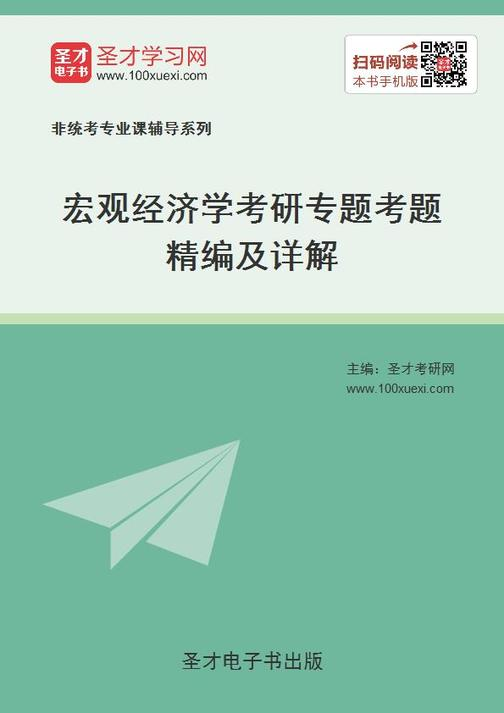 2020年宏观经济学考研专题考题精编及详解