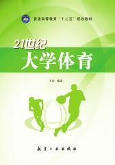 21世纪大学体育
