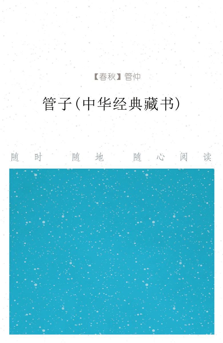 管子(中华经典藏书)