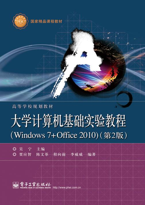 大学计算机基础实验教程(Windows 7+Office 2010)(第2版)
