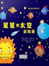 藏在故事里的科学:星星的太空游戏场