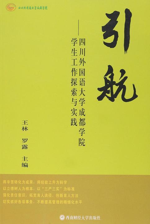 引航——四川外国语大学成都学院学生工作探索和实践