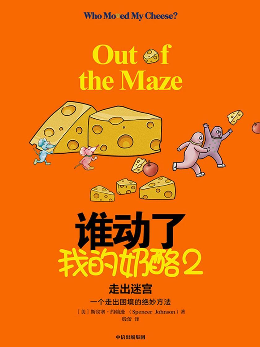 谁动了我的奶酪2——走出迷宫