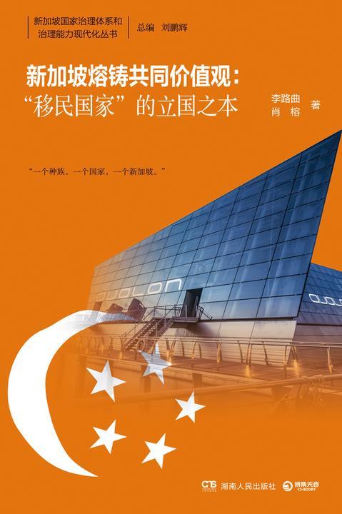 """新加坡熔铸共同价值观:""""移民国家""""的立国之本"""
