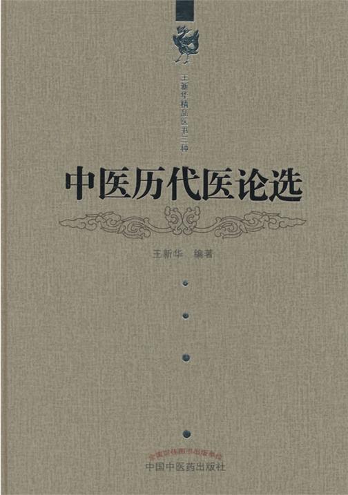 中医历代医论选