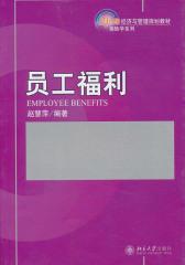 员工福利(21世纪经济与管理规划教材·保险学系列)