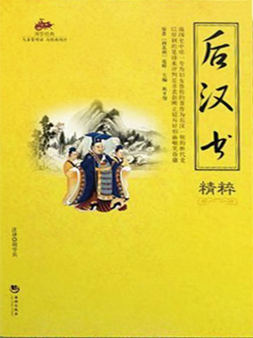 国学经典58:后汉书精粹